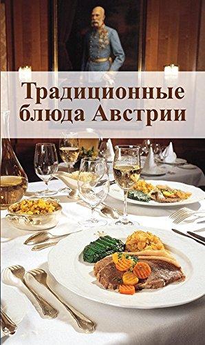 Österreichische Spezialitäten: Die beliebtesten Rezepte der Original-Österreichischen Küche. Russische Ausgabe (KOMPASS-Kochbücher, Band 1768)